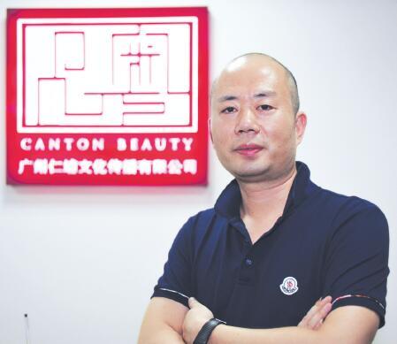 广州仁埔文化传播有限公司董事长 陈仁甫