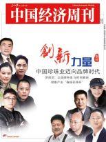 创新力量:中国珍珠业迈向品牌时代