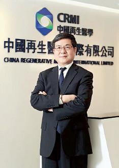 P51(2) 中国再生医学国际有限公司首席执行官邵政康