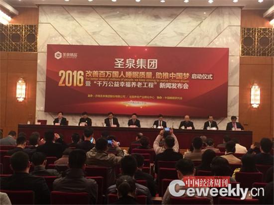 圣泉集团:助力大健康 共圆中国梦