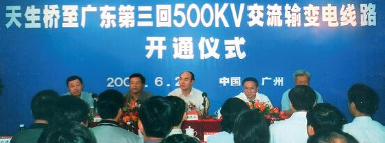 p22 左起一至三人依次为时任南方电网董事长袁懋振、本文作者张国宝、时任国家电力公司总经理赵希正