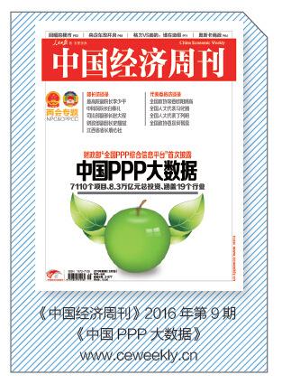 p52 《中国经济周刊》2016年第9期《中国PPP大数据》