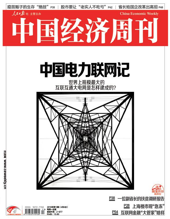 2016年第13期《中国经济周刊》封面