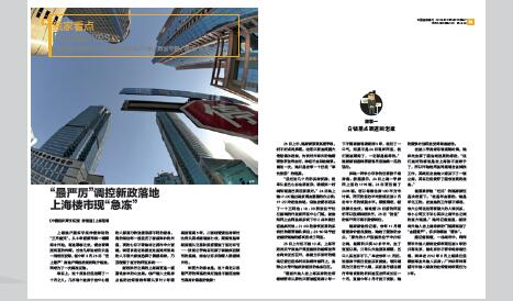 "P12-2《中国经济周刊》2016 年第13 期《""最严厉""调控新政落地 上海楼市现""急冻""》"