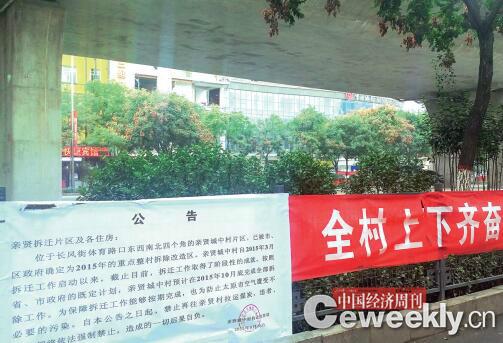 p47-3 为了加快城中村改造步伐,亲贤城中村拆迁指挥部在冬季供暖期到来前下发公告,禁止再往亲贤村拉运煤炭。(拍摄  2015 年 9 月 30 日)