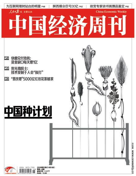2016年第15期《中国经济周刊》封面