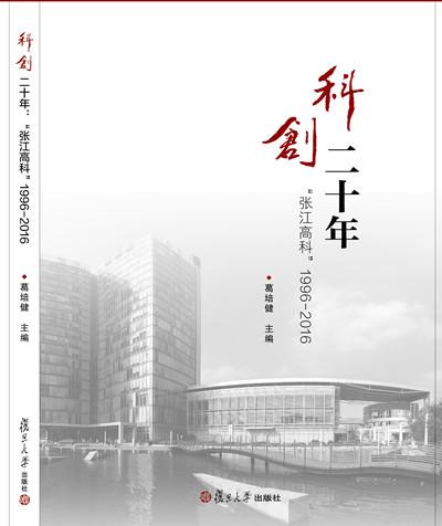 新书《科创二十年》封面