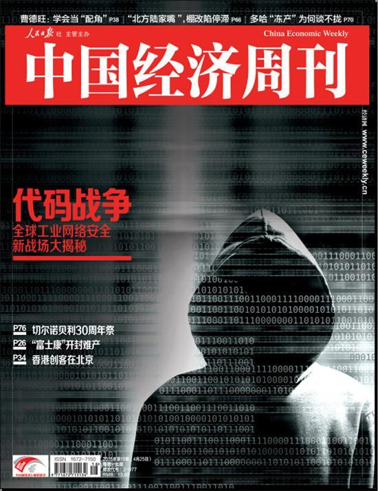 2016年第16期《中国经济周刊》封面