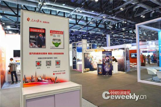 中国经济周刊展台亮相全球移动互联网大会_副本