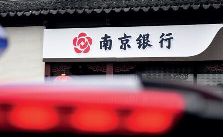 """南京银行违规销售""""绝对赚""""基金,江苏证监局点名""""责令改正"""""""
