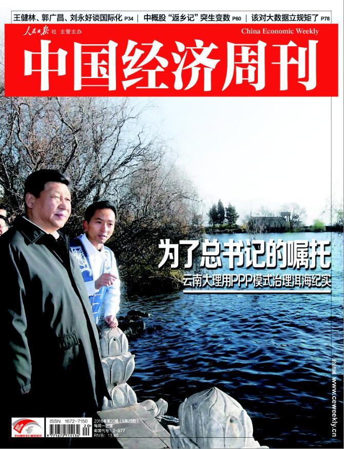 2016年第20期《中国经济周刊》封面