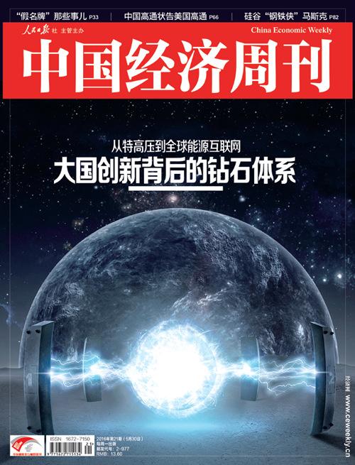 2016年第21期《中國經濟周刊》封面