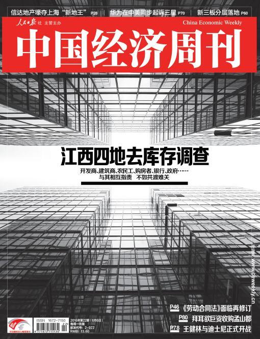 2016年第22期《中国经济周刊》封面
