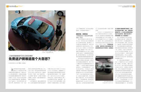 p12-3 《中国经济周刊》2016 年第 18 期《免费送沪牌难道是个大忽悠?》www.ceweekly.cn