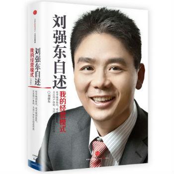 《刘强东自述:我的经营模式》封面