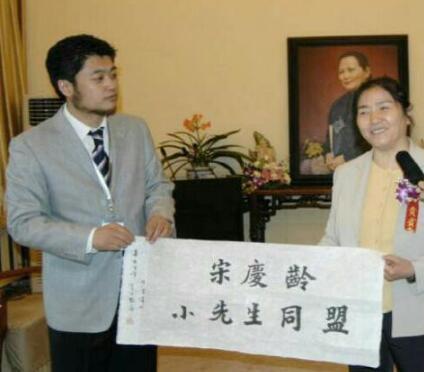 郭海波与艾玲(宋庆龄故居管理中心主任)