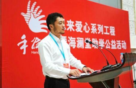 郭海波在爱心活动大会上讲话