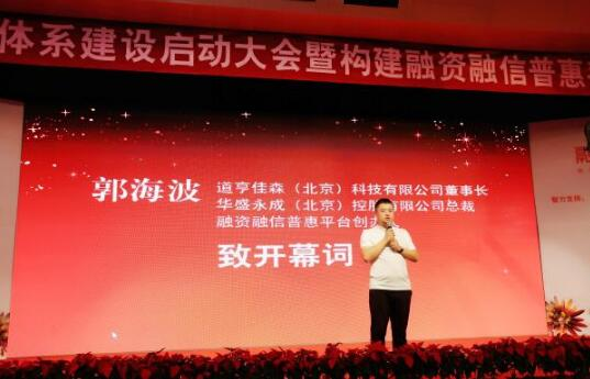 郭海波在信用体系建设启动大会上致开幕词