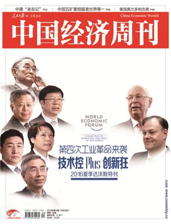 2016年第24期《中国经济周刊》封面