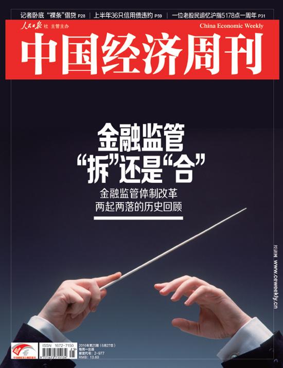 2016年第25期《中国经济周刊》封面