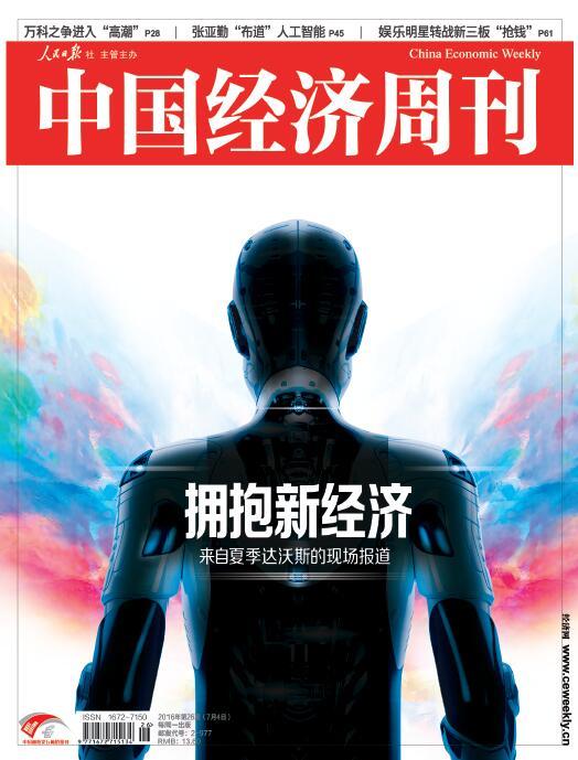2016年第26期《中国经济周刊》封面