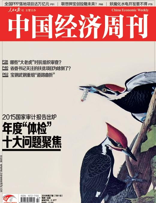 2016年第27期《中国经济周刊》封面