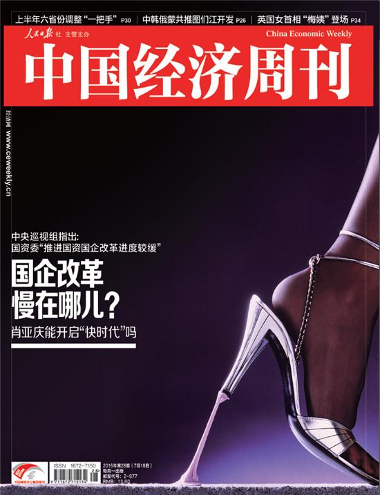 2016年第28期《中国经济周刊》封面