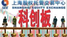 """上海股交中心总经理:战略新兴板""""没了"""",不用押注转板"""