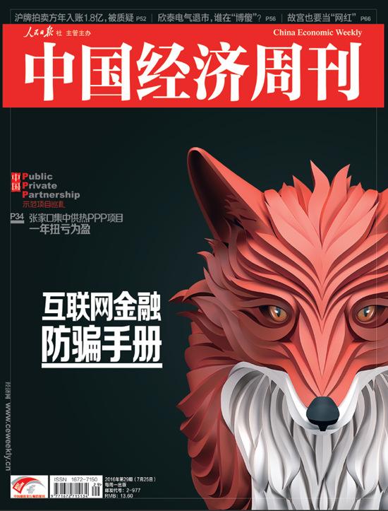 2016年第29期《中国经济周刊》封面