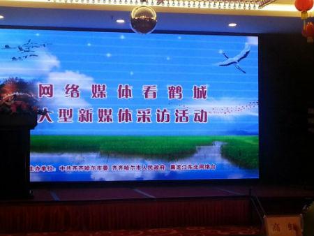 网络媒体看鹤城启动现场