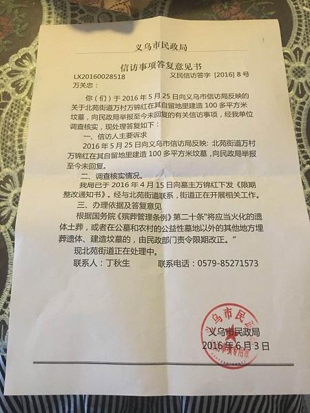 义乌市民政局回复意见