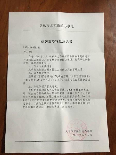 义乌北苑街道办回复意见