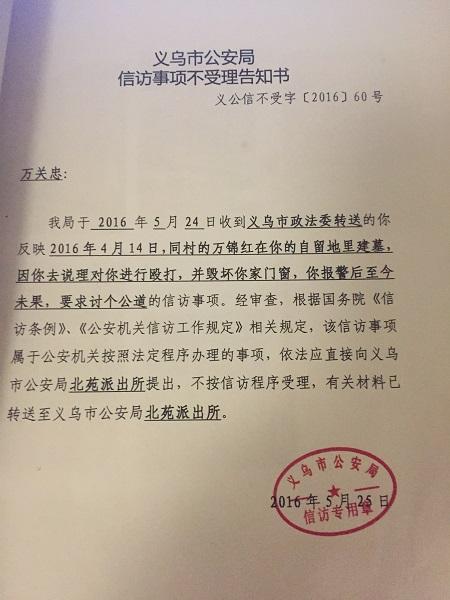 义乌市公安局回复意见