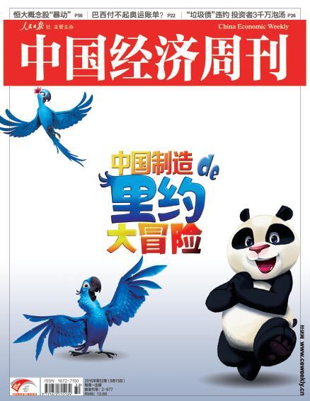 2016年第32期《中国经济周刊》封面