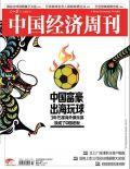 中国富豪出海玩球