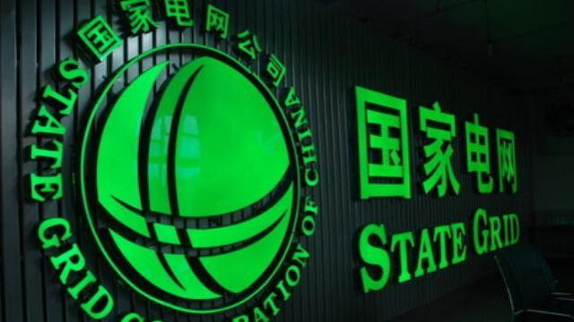 国网晒电改成绩:7个月省216亿 拟建全国统一市场惹争议