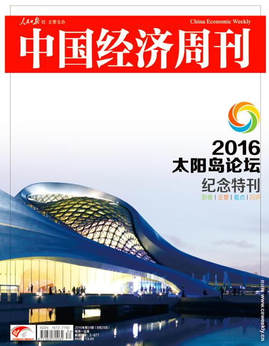 2016年第34期《中国经济周刊》封面
