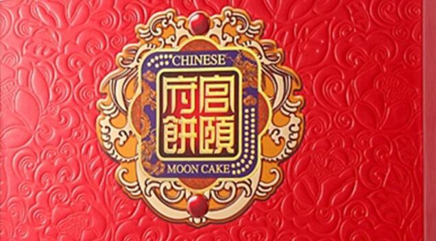 宫颐府月饼包装双日期 回应称节约成本用了旧包装