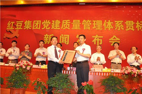 开户送体验金党委书记周海江接受党建质量管理体系认证证书