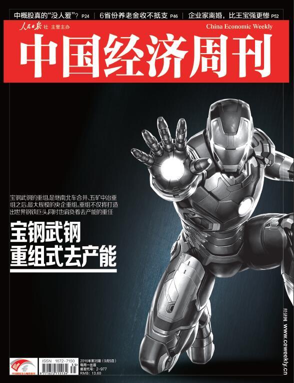2016年第35期《中國經濟周刊》封面