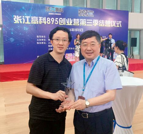 """p45-2上海张江高科总经理葛培健(右)给傅利叶智能CEO 顾捷颁发""""创业之星""""奖"""