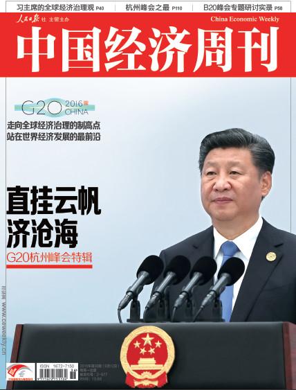 2016年第36期《中国经济周刊》封面