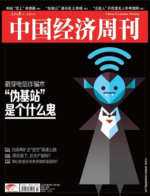 2016年第37期《中国经济周刊》封面