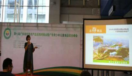 广东罗定原始蛋鸡养殖有限公司总经梁宇清在大会上做路演
