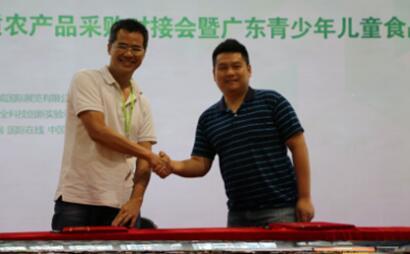 广东罗定原始蛋鸡养殖有限公司董事长莫桂芬与广东中森食博会代表签订采购意向书