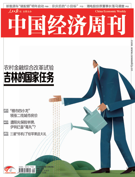 2016年第38期《中国经济周刊》封面