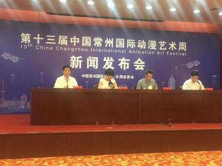 第十三届中国常州国际动漫艺术周新闻发布会现场1