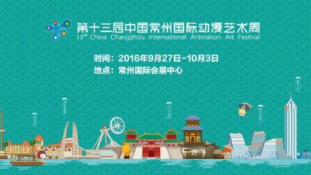 9月27日,第十三届中国常州l际动漫艺术周启动