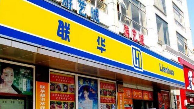 联华超市上半年净利下降86% 促销过度影响毛利