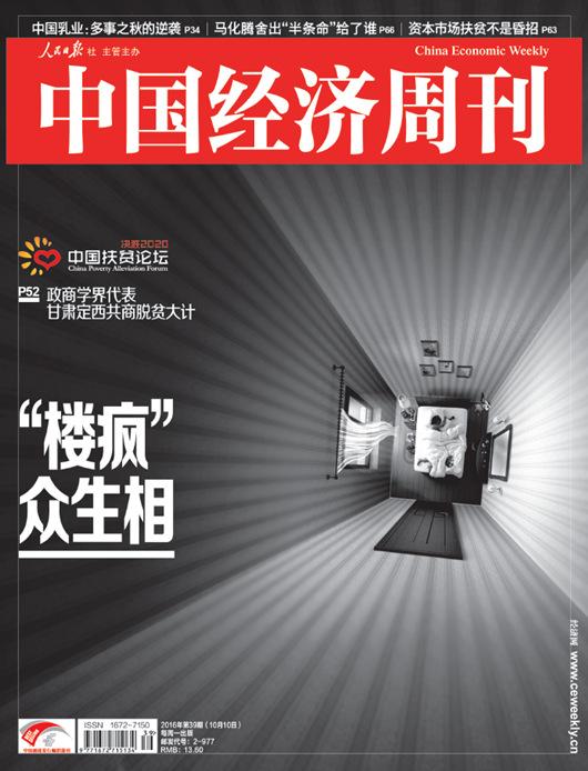 2016年第39期《中国经济周刊》封面